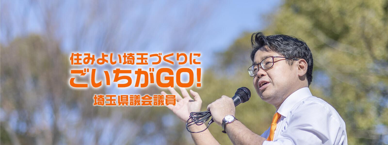 住みよい埼玉づくりにごいちがGO!埼玉県議会議員