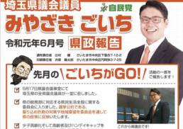 県政レポート令和元年6月号