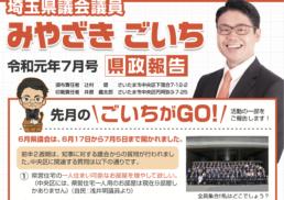 県政レポート令和元年7月号