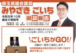 県政レポート令和元年10月号