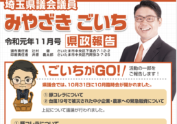 県政レポート令和元年11月号
