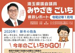 県政レポート令和年1月号
