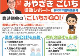 埼玉県議会議員みやざきごいちの県政レポート4月臨時議会号
